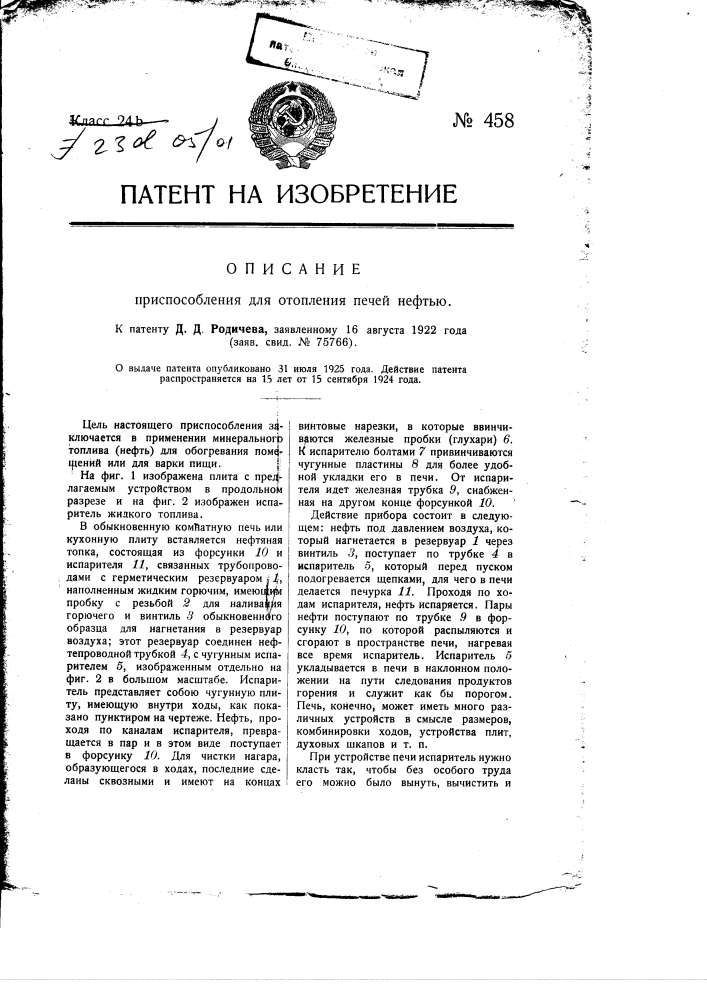 Приспособление для отопления печей нефтью (патент 458)