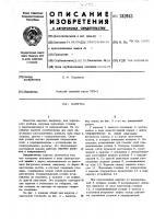 Патент 282963 Каретка
