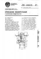 Патент 1252175 Установка для формования керамических трубок
