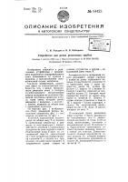 Патент 64423 Устройство для резки резиновых трубок