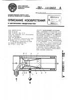 Патент 1113632 Впрыскивающий пароохладитель