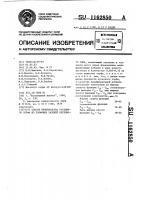 Патент 1162850 Способ производства кускового торфа из торфяных залежей верхового типа