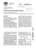 Патент 1620255 Способ изготовления синтетического флюса для дуговой сварки