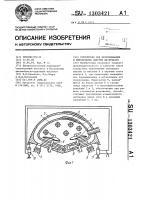 Патент 1303421 Устройство для перемешивания и измельчения сыпучих материалов