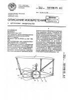 Патент 1819815 Устройство для разбрызгивания химикатов с самолета