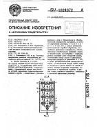 Патент 1024872 Устройство для обработки фотоматериалов