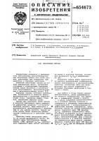 Патент 654673 Пластичная смазка