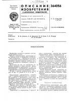 Патент 364056 Кабелеукладчик