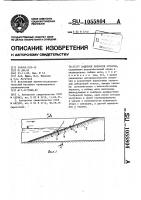 Патент 1055804 Защитное покрытие откосов