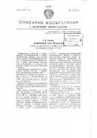 Патент 55711 Депримометр типа менделеева