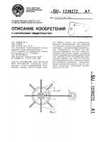 Патент 1236272 Устройство для охлаждения продуктов