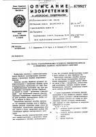 Патент 679927 Способ транспортирования рулонного кинофотоматериала в проявочных машинах непрерывного действия