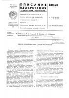 Патент 381490 Способ электродуговой сварки под флюсом