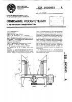 Патент 1050605 Центробежный измельчитель корнеклубнеплодов