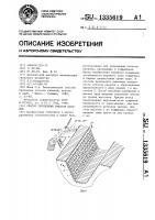 Патент 1335619 Способ укрепления откосов каналов