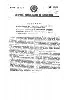 Патент 48164 Приспособление для уплотнения шарниров всасывающих массопроводных труб
