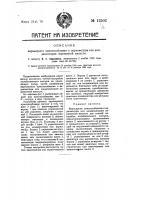 Патент 12502 Верньерное приспособление к вариометрам или конденсаторам переменной емкости