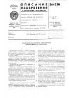 Патент 264520 Полюсный наконечник синхронного явнополюсного генератора