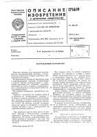 Патент 171619 Нагружающее устройство
