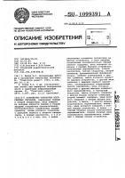 Патент 1099391 Устройство обработки когерентных сигналов