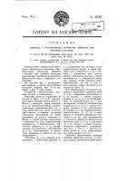 Патент 4948 Привод с бесконечными зубчатыми рейками для глубоких колодцев
