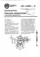 Патент 1135997 Установка для загрузки нагрувательных печей