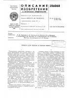 Патент 356068 Аппарат для подачи и уборки флюса