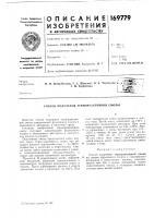 Патент 169779 Способ получения термореактивной смолы