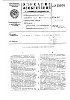 Патент 815576 Система управления испытательноймашиной