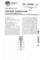 Патент 1224839 Регулируемое индукционное устройство