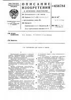 Патент 656784 Кантователь для сборки и сварки