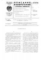 Патент 674791 Измельчитель