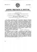 Патент 37147 Устройство для предохранения от электроакустических ударов