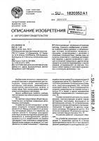 Патент 1820352 Устройство для юстировки соединения двух волоконных мономодовых световодов