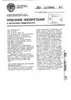 Патент 1319908 Реагент-собиратель для флотации полезных ископаемых