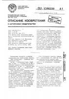 Патент 1546330 Сварное соединение рамы транспортного средства