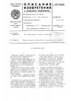 Патент 971924 Валичный джин