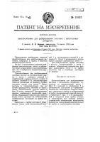 Патент 19933 Приспособление для разбрасывания листовок с летательных аппаратов