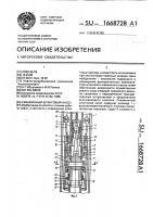 Патент 1668728 Скважинный штанговый насос