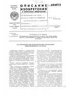 Патент 694973 Устройство для детектирования амплитудномодулированных сигналов