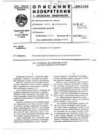 Патент 693104 Устройство для измерения углов заточки концевого инструмента