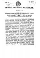 Патент 22196 Мяльная машина