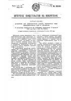 Патент 33160 Устройство для предохранения концов паровозных пароперегревательных труб от обгорания