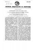 Патент 25585 Послойно-фрезерный способ добычи торфа на топливо
