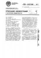 Патент 1237160 Устройство для разрушения скорлупы орехов