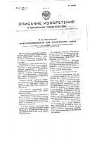 Патент 100094 Электроплазмолизатор для растительного сырья