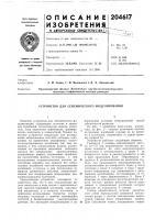 Патент 204617 Патент ссср  204617