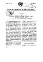 Патент 44223 Мундштук торфяного пресса