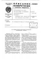 Патент 958661 Рабочее колесо аксиально-радиальной парциальной турбины