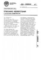 Патент 1269844 Способ флотации угля